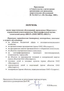 Свидетельство о регистрации №ЭА-041/1
