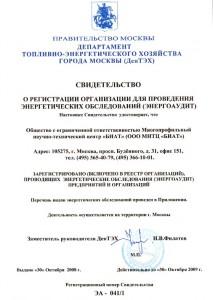 Свидетельство о регистрации №ЭА-041/1, оборот